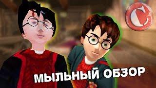 """Все игры о """"Гарри Поттере"""" [Игро-Мыло #6]"""