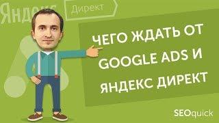 Контекстная реклама 2019: тренды Яндекс Директ и Google Ads