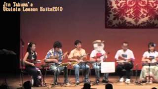Jin Takuma's Ukulele Lesson Hoike2010