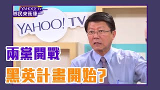 卡韓?謝龍介:當年陳水扁被槍擊都沒這樣!【鄉民來衝康】