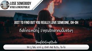 แปลเพลง Lose Somebody - Kygo & OneRepublic