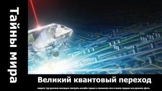 Великий квантовый переход Конец света или новый уровень развития..