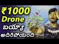 Unboxing Drone Under ₹1000 | Sai Nithin in Telugu
