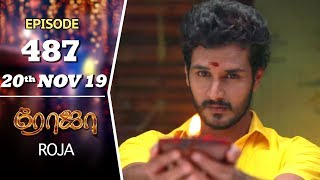 ROJA Serial   Episode 487   20th Nov 2019   Priyanka   SibbuSuryan   SunTV Serial  Saregama TVShows