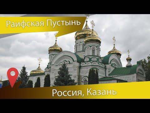 Раифский монастырь в Казани все достопримечательности легендарной Раифы