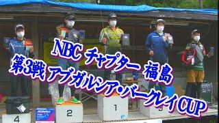 NBCチャプター福島 第3戦 2021.8.22