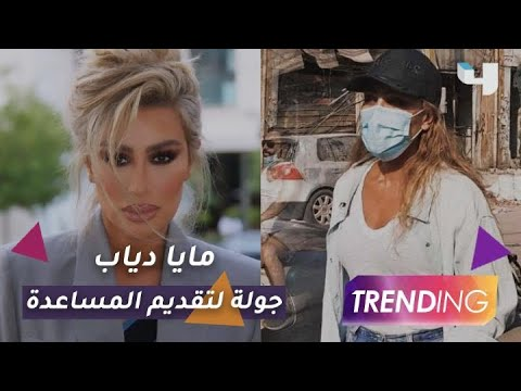 فيديو- مايا دياب في جولة لمساعدة المتضررين في بيروت