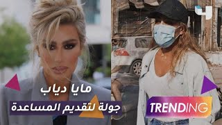 مايا دياب في جولة بمدينة بيروت لتقديم المساعدة للمتضررين من الانفجار والوقوف إلى جانب المتطوعين