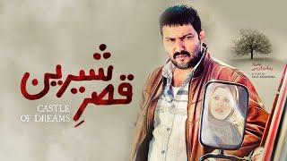 Ghasre Shirin