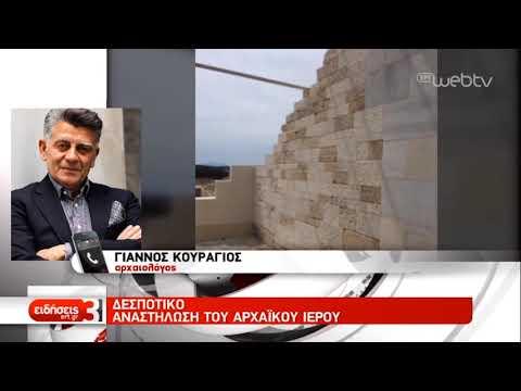 Μοναδικά τα ευρήματα της αρχαιολογικής σκαπάνης στο Δεσποτικό   09/08/2019   ΕΡΤ