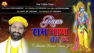 राम नवमी के उपलक्ष में राम जी का नया भजन    Ram Naam Jaap Kar    Karun Das Ji    Bhakti