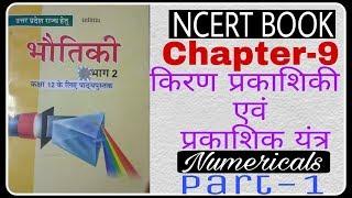 lv classes physics chapter 7 numericals - Thủ thuật máy tính