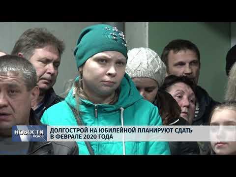 Новости Псков 15.11.2019 / Долгострой на Юбилейной планируют сдать к февралю 2020 года