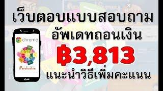 อัพเดท ipaenl online ถอนเงินครั้งที่ 353-356 และแนะนำวิธีทำ วิธีเพิ่มคะแนน