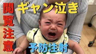 【閲覧注意】予防接種でギャン泣きの赤ちゃん BABY CRYING WITH PREVENTIVE INJECTION
