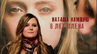 Наташа Кампуш | 10 лет заточения