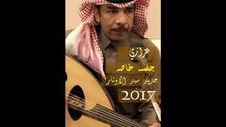عزازي دموع الندم (( جلسة جـرح الغــلاء )) 2017