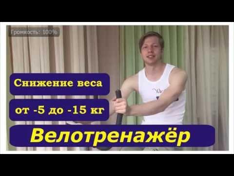 Похудение - Советы # 1 - Велотренажёр