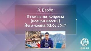 Андрей Верба. Ответы на вопросы (полная версия). Йога-волна 03.06.2017