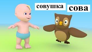 Мультики для самых маленьких малышей, потешки игры для детей. Учимся с Масиком: Потешка Совушка-сова