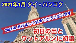 2021年1月 タイ・バンコク バンコクの初日の出とワットアルンに初詣
