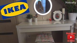 Мой туалетный столик и идеальный свет для нанесения макияжа из IKEA