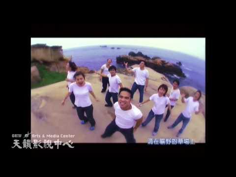 【歡唱】天韻合唱團 Official MV