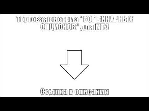 Анализатор бинарных опционов ютуб
