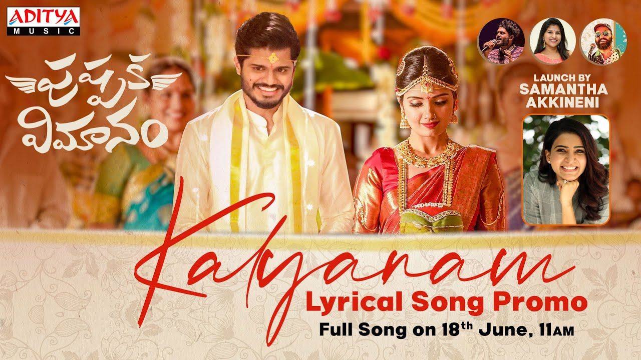 Kalyanam Lyrical Promo From Pushpakavimanam