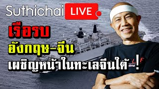 เรือรบอังกฤษ-จีนเผชิญหน้าในทะเลจีนใต้! : Suthichai live 09/09/2562
