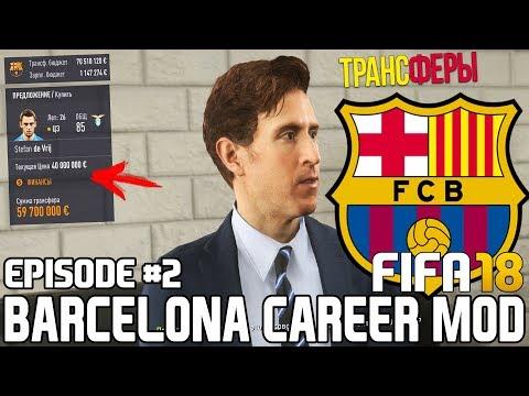 ТРАНСФЕРЫ / ДЕ ВРЕЙ В БАРСЕЛОНЕ? НУЖЕН ПОЛУЗАЩИТНИК?   FIFA 18   Карьера тренера за Барселону [#2]