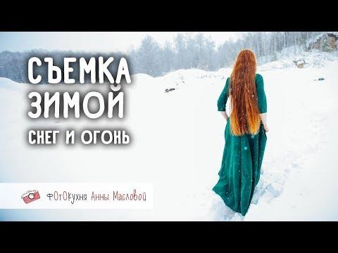 Снег и огонь. Фотокухня Анны Масловой. Выпуск №30