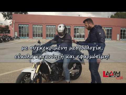 Δίπλωμα Μηχανής από τη Σχολή Οδηγών Γιάννης Αδάμ