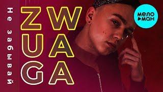 ZWUAGA    Не забывай (Single 2018)