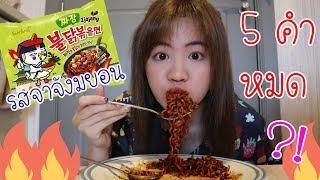 มาม่าเผ็ดรสใหม่ซองเขียว ยังไม่มีขายในไทย!!! | Nnongu