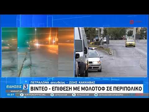 Μολότοφ | Επίθεση με μολότοφ  σε περιπολικό | 22/11/2020 | ΕΡΤ