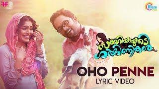 Zachariahyude Garbinikal | Oho Penne Lyric Video | Rima Kallingal, Aju Varghese |Vishnu - Sarath |HD