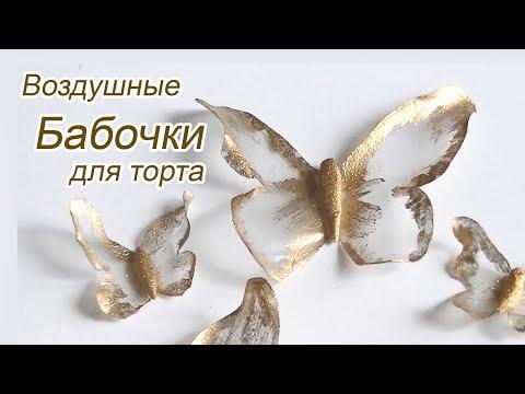 Как сделать декор в виде бабочки
