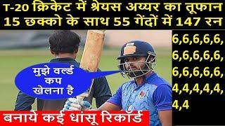 Shreyas Iyer Hits Highest T20 Score By An Indian Batsman   147 Runs Off 55 Balls   D-Cricket