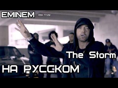 Eminem - The Storm Буря Diss Trump Русские субтитры / перевод / rus sub