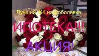 ЖК Соболевка в Сочи. ИПОТЕКА, АКЦИЯ, квартира