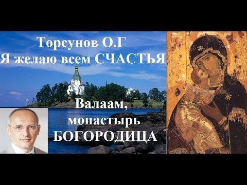 Торсунов О.Г. Я желаю всем счастья с БОГОРОДИЦЕЙ
