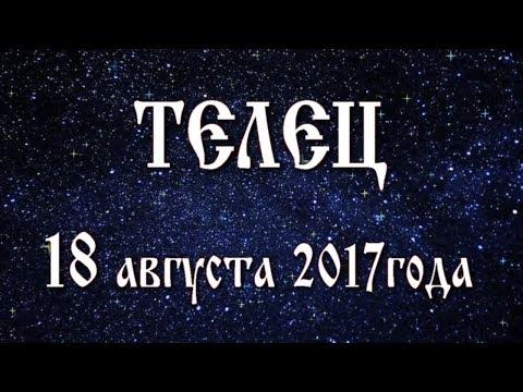 Любовный гороскоп на 17 мая 2017
