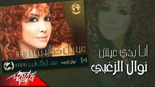 تحميل اغاني Nawal El Zoghbi - Ana Bady Eish | نوال الزغبي - انا بدي عيش MP3