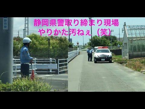 交通違反の取り締まり現場。場所公開!やり方がせこい(笑)