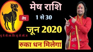 Mesh Rashi June 2020 ll मेष राशिफल जून 2020 - Download this Video in MP3, M4A, WEBM, MP4, 3GP