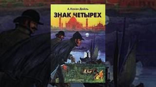 Шерлок Холмс: Знак четырех (1932) фильм