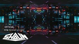 숀 (SHAUN) – 터미널 (TERMINAL) _ Official Lyric Video