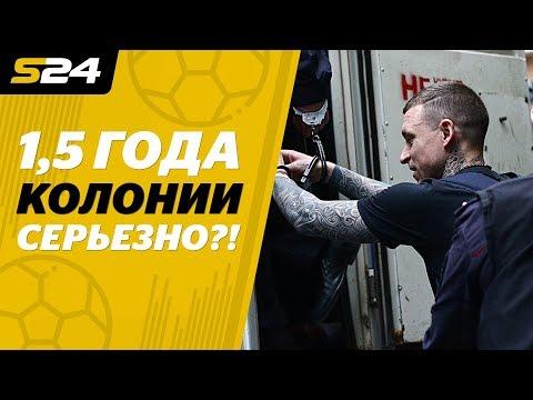 Кокорину и Мамаеву вынесли приговор. Что было после | Sport24