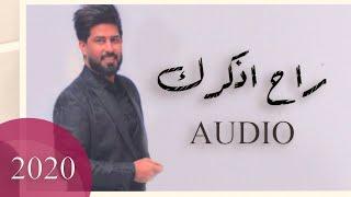 راح اذكرك | احمد الساعدي | كلمات علي الدلفي | 2020